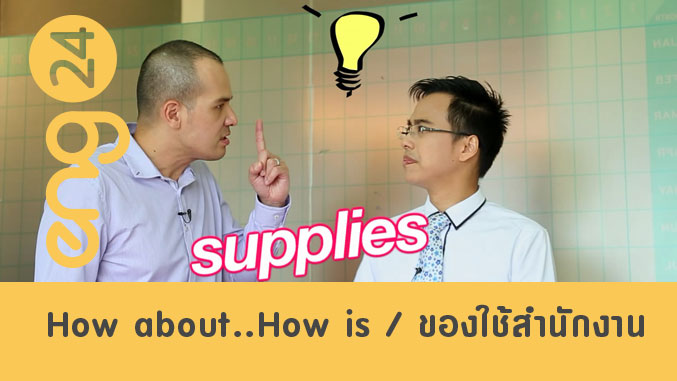 CAT english: How about... / How is และ ของใช้สำนักงาน