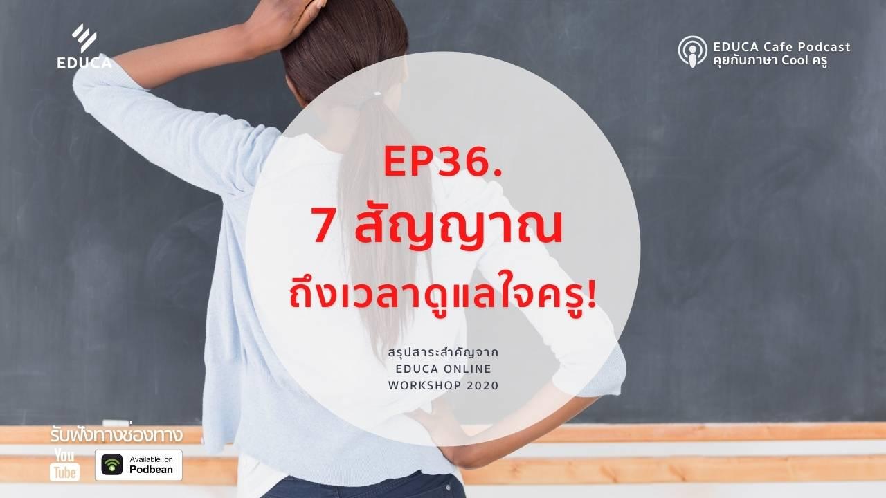 EDUCA Podcast: 7 สัญญาณถึงเวลาดูแลใจครู