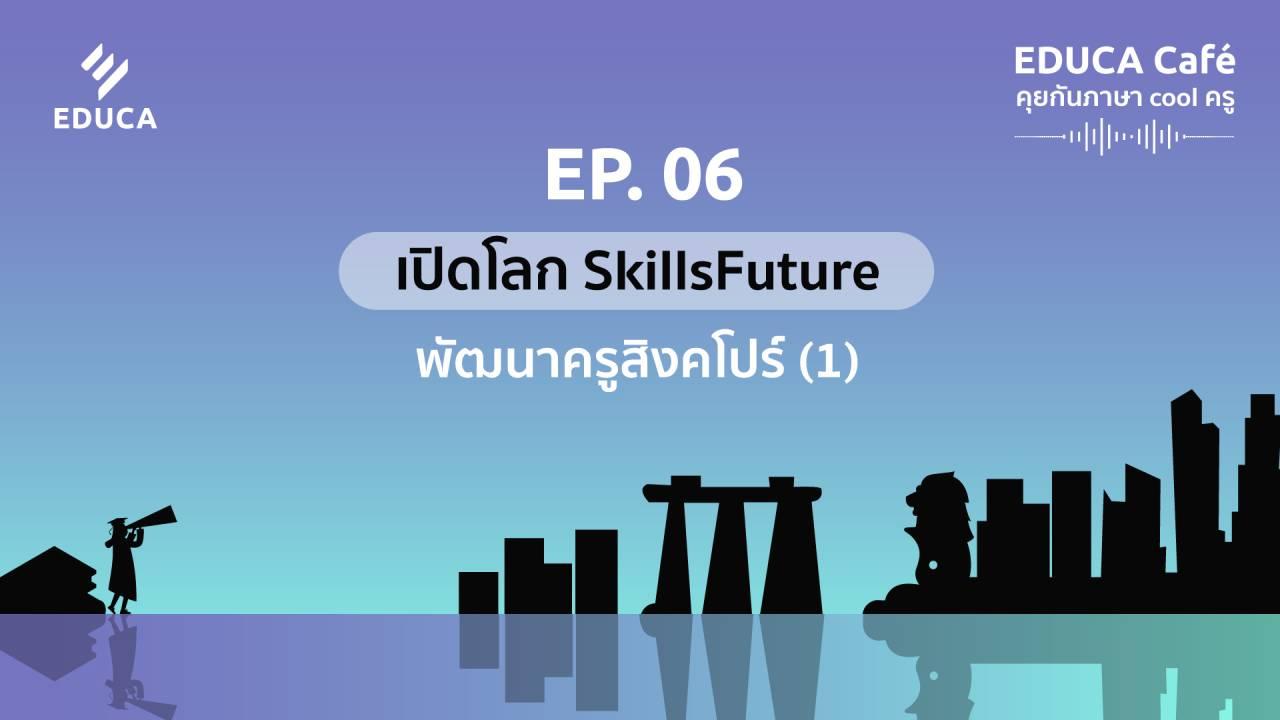 EDUCA Podcast: เปิดโลก SkillsFuture พัฒนาครูสิงคโปร์ (1)