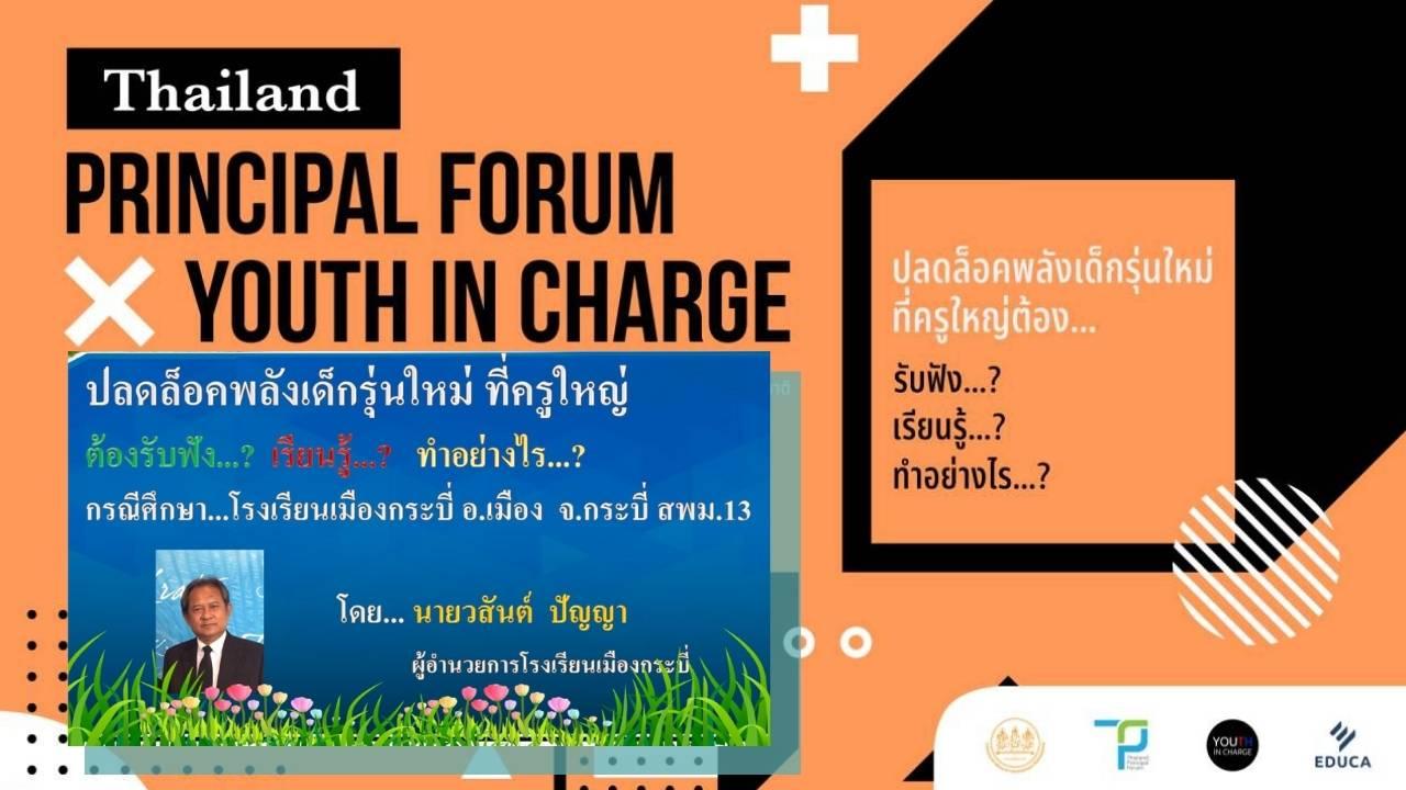 เอกสารประกอบการบรรยาย Thailand Principal Forum x Youth In Charge ปลดล็อคพลังเด็กรุ่นใหม่ ที่ครูใหญ่ต้อง …ของ ผอ.วสันต์ ปัญญา ผู้อำนวยการโรงเรียนเมืองกระบี่