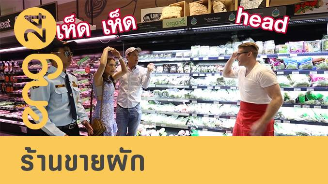CAT english: ร้านขายผัก