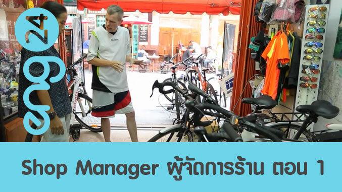 Shop Manager ผู้จัดการร้าน ตอน 1