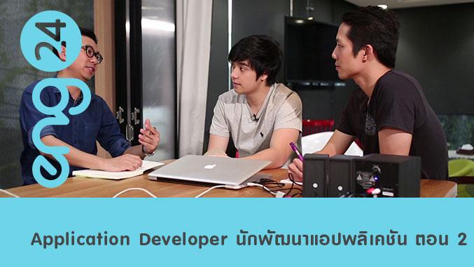Application Developer นักพัฒนาแอปพลิเคชัน ตอน 2