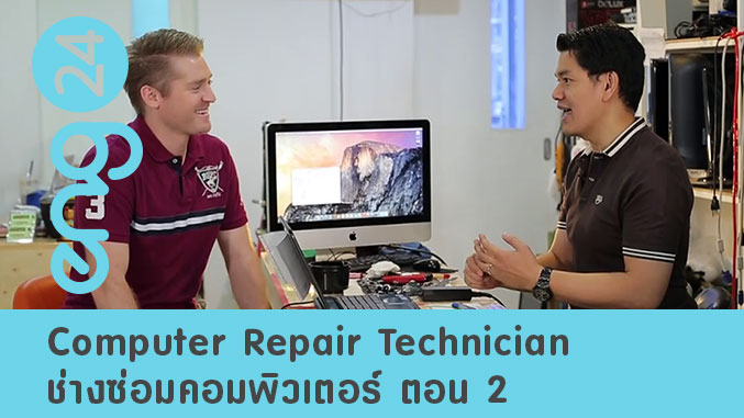 Computer Repair Technician  ช่างซ่อมคอมพิวเตอร์ ตอน 2