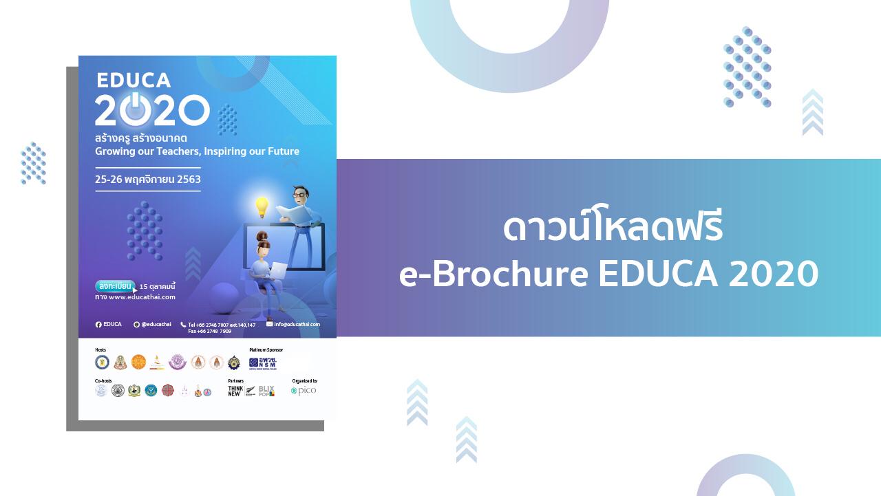e-Brochure: EDUCA 2020 คลิกดาวน์โหลดฟรี