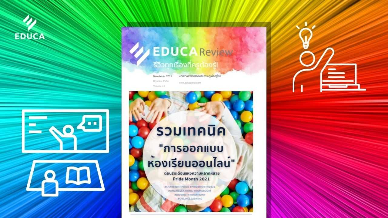 e-Book EDUCA Review ฉบับที่ 13 รวมเทคนิค การออกแบบห้องเรียนออนไลน์