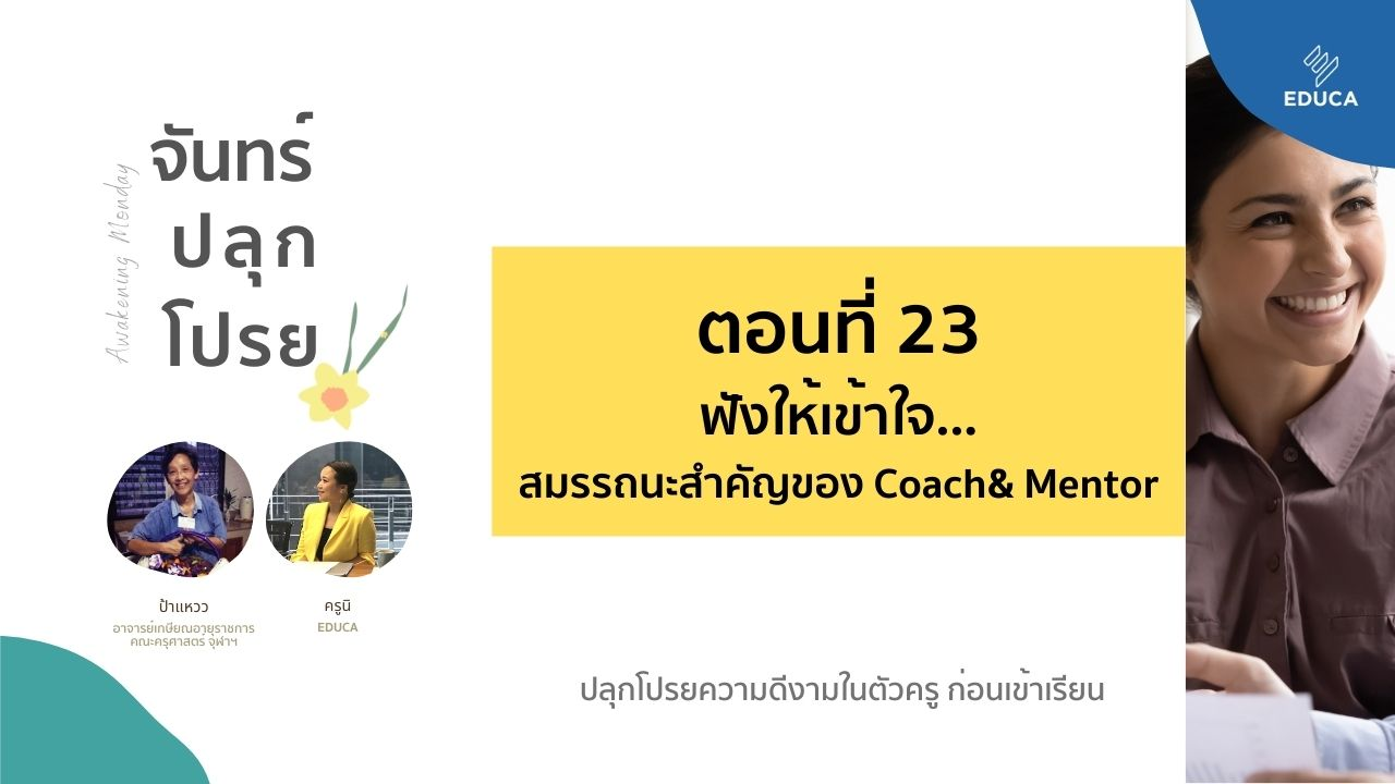 จันทร์ปลุกโปรย EP.23: ฟังให้เข้าใจ...สมรรถนะสำคัญของ Coach& Mentor