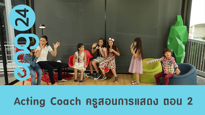 Acting Coach ครูสอนการแสดง ตอน 2