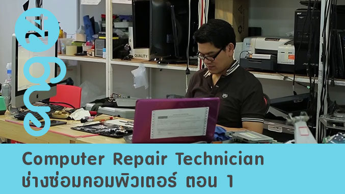 Computer Repair Technician  ช่างซ่อมคอมพิวเตอร์ ตอน 1