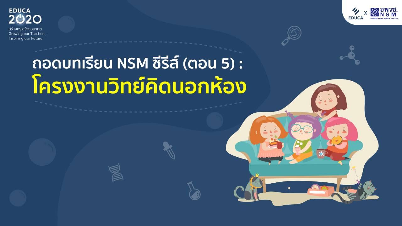 ถอดบทเรียน NSM ซีรีส์ (ตอน 5): โครงงานวิทย์คิดนอกห้อง