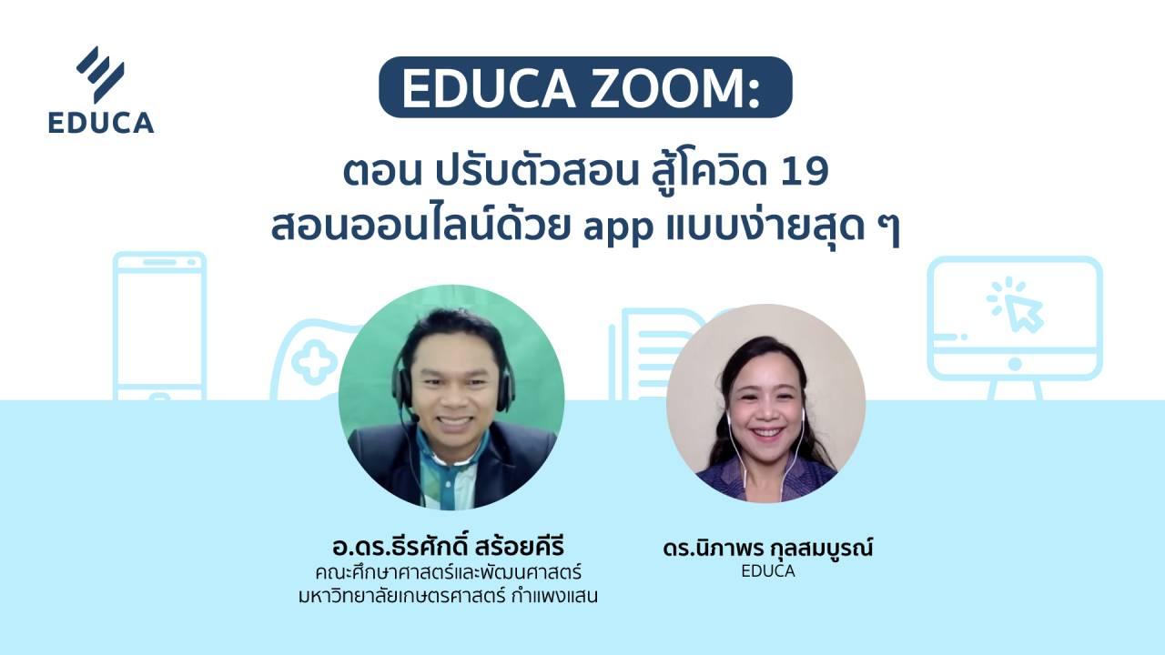 ปรับตัวสอน สู้โควิด-19 สอนออนไลน์ด้วย App. แบบง่ายสุดๆ (EDUCA Zoom EP.02)
