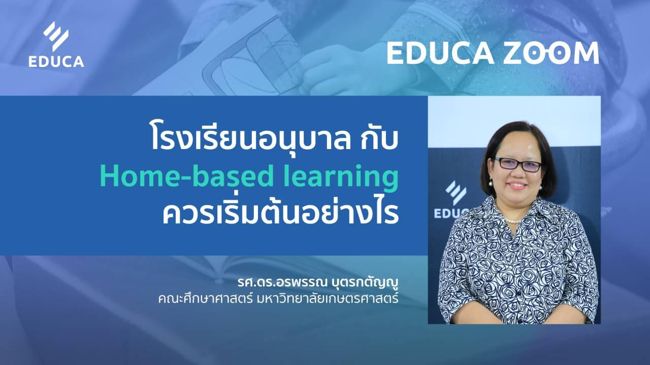 โรงเรียนอนุบาล กับ Home-based learning ควรเริ่มต้นอย่างไร กับ รศ. ดร.อรพรรณ บุตรกตัญญู (EDUCA Zoom EP.05.1)