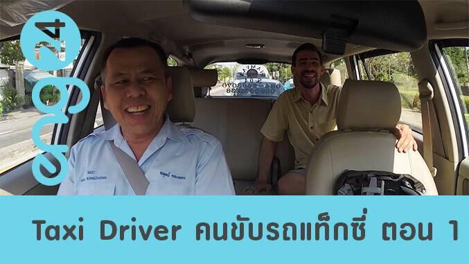 Taxi driver คนขับแท็กซี่ ตอน 1