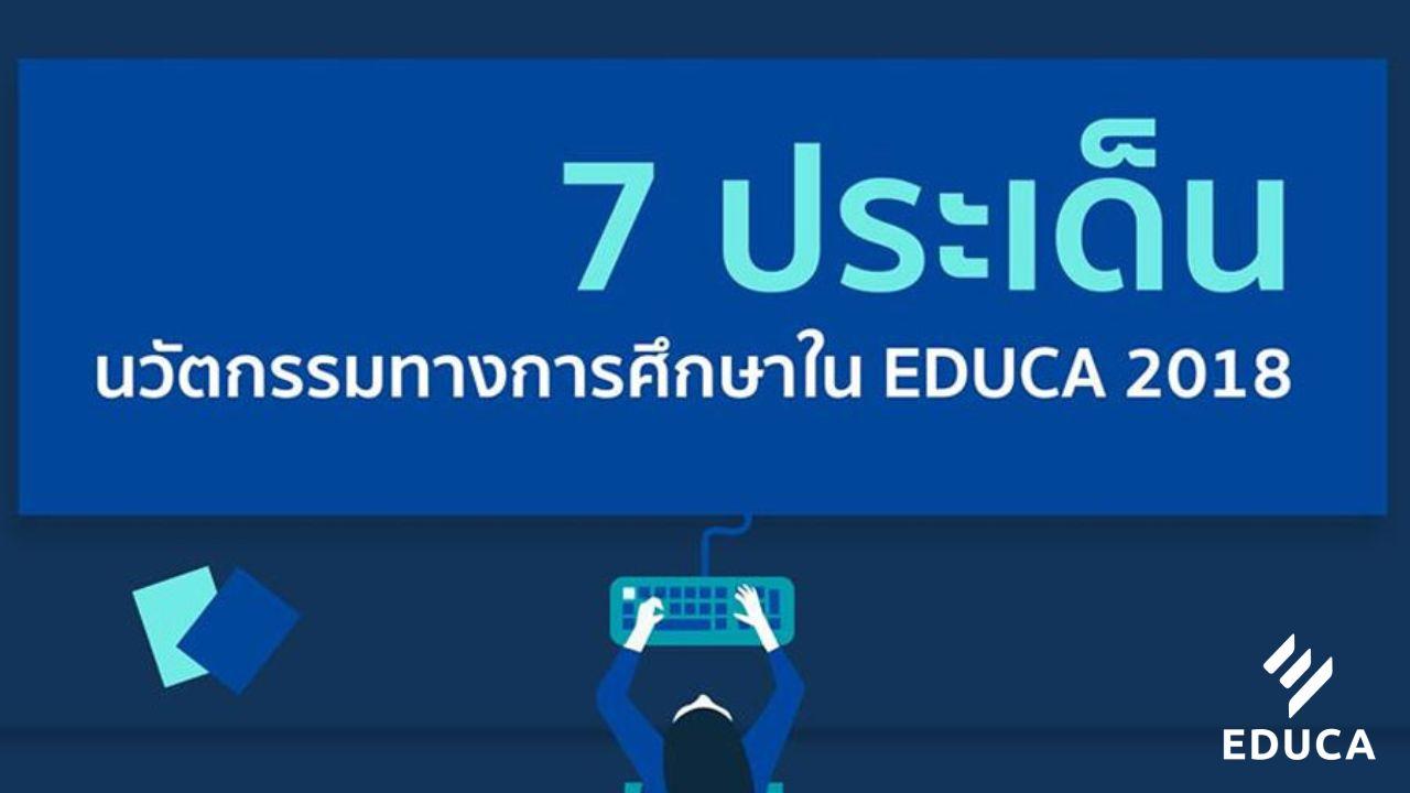 7 ประเด็น นวัตกรรมทางการศึกษาใน EDUCA