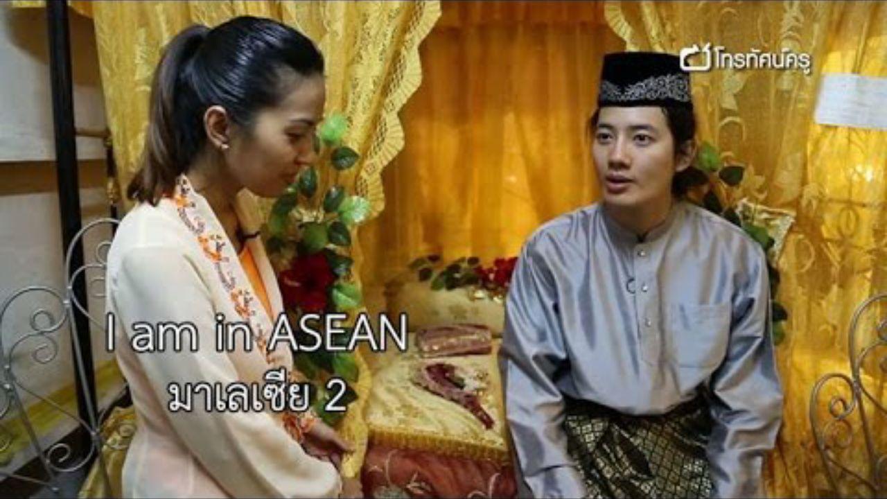 มาเลเซีย ตอนที่ 2 : กัวลาลัมเปอร์ ชีวิตที่หลากหลาย (I am in ASEAN)