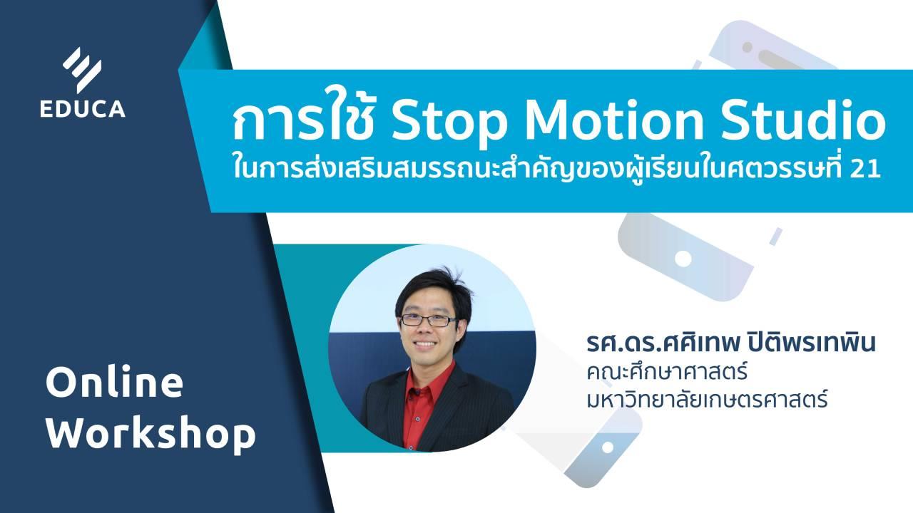 Online Workshop: การใช้ Stop Motion Studio ในการส่งเสริมสมรรถนะสำคัญของผู้เรียนในศตวรรษที่ 21