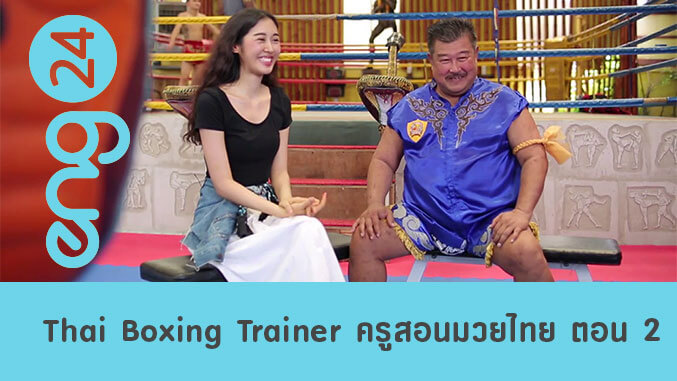 Thai Boxing Trainer ครูสอนมวยไทย ตอน 2