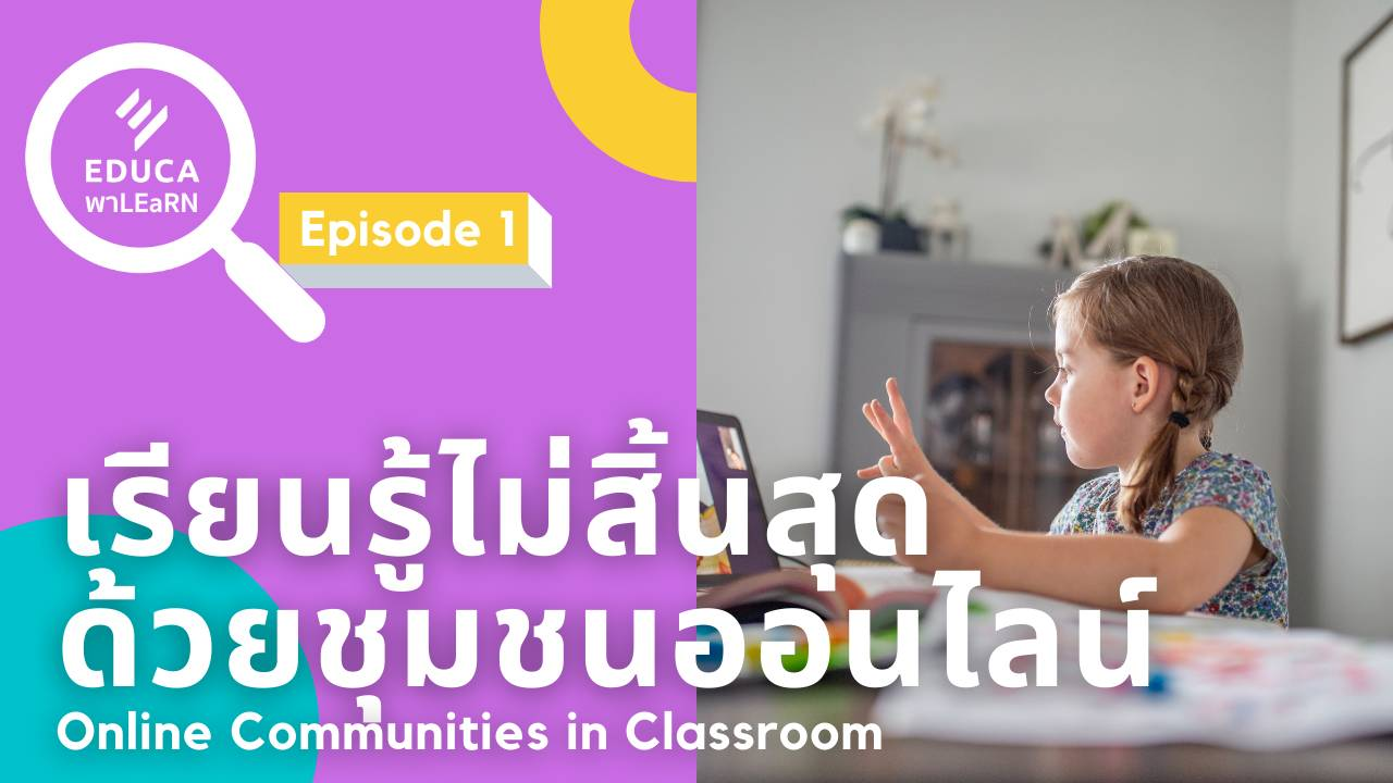EDUCA พา LEaRN: เรียนรู้ไม่สิ้นสุด ด้วยชุมชนออนไลน์ Online Communities in the Classroom