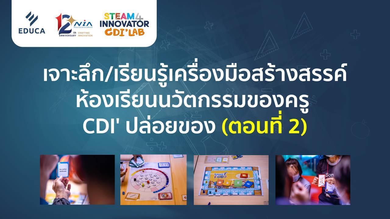 เจาะลึก/เรียนรู้เครื่องมือสร้างสรรค์ห้องเรียนนวัตกรรม ของครู CDI' ปล่อยของ (ตอนที่ 2)