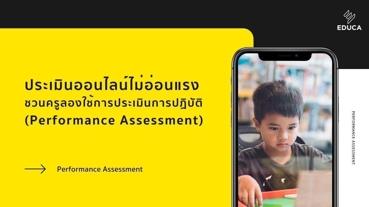 ประเมินออนไลน์ไม่อ่อนแรง ชวนคุณครูลองใช้การประเมินการปฏิบัติ (Performance Assessment)