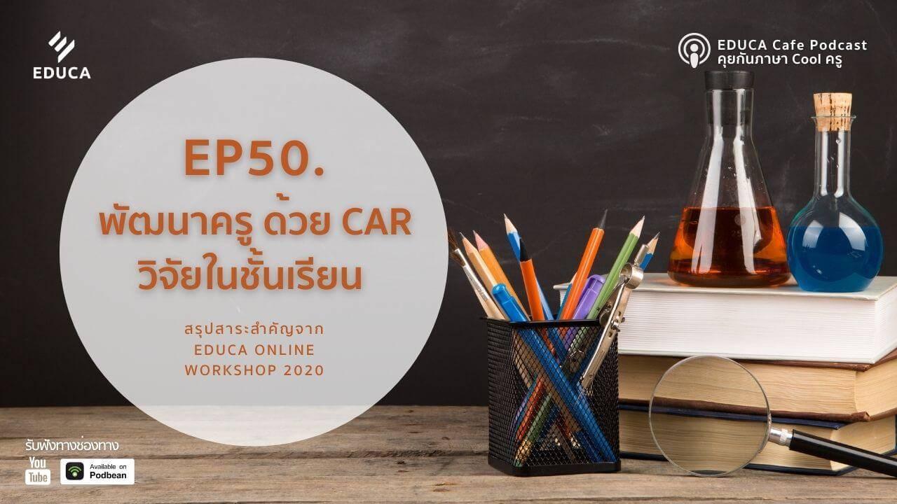 EDUCA Cafe Podcast: พัฒนาครู ด้วย CAR วิจัยในชั้นเรียน