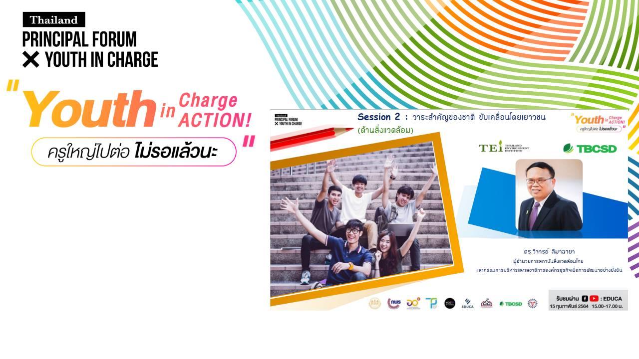เอกสารประกอบการบรรยาย Youth In Charge In ACTION ของ ดร.วิจารย์ สิมาฉายา