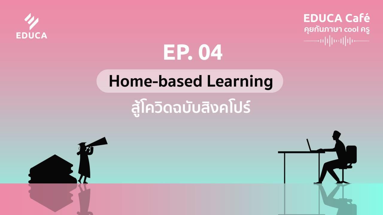 EDUCA Podcast: Home-based Learning สู้โควิด-19 ฉบับสิงคโปร์