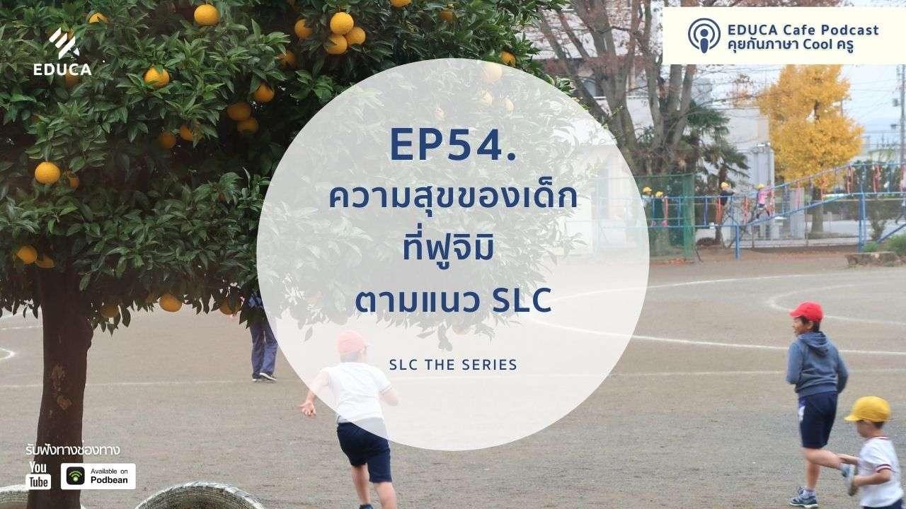 EDUCA Cafe Podcast: ความสุขของเด็กที่ฟูจิมิ ตามแนว SLC