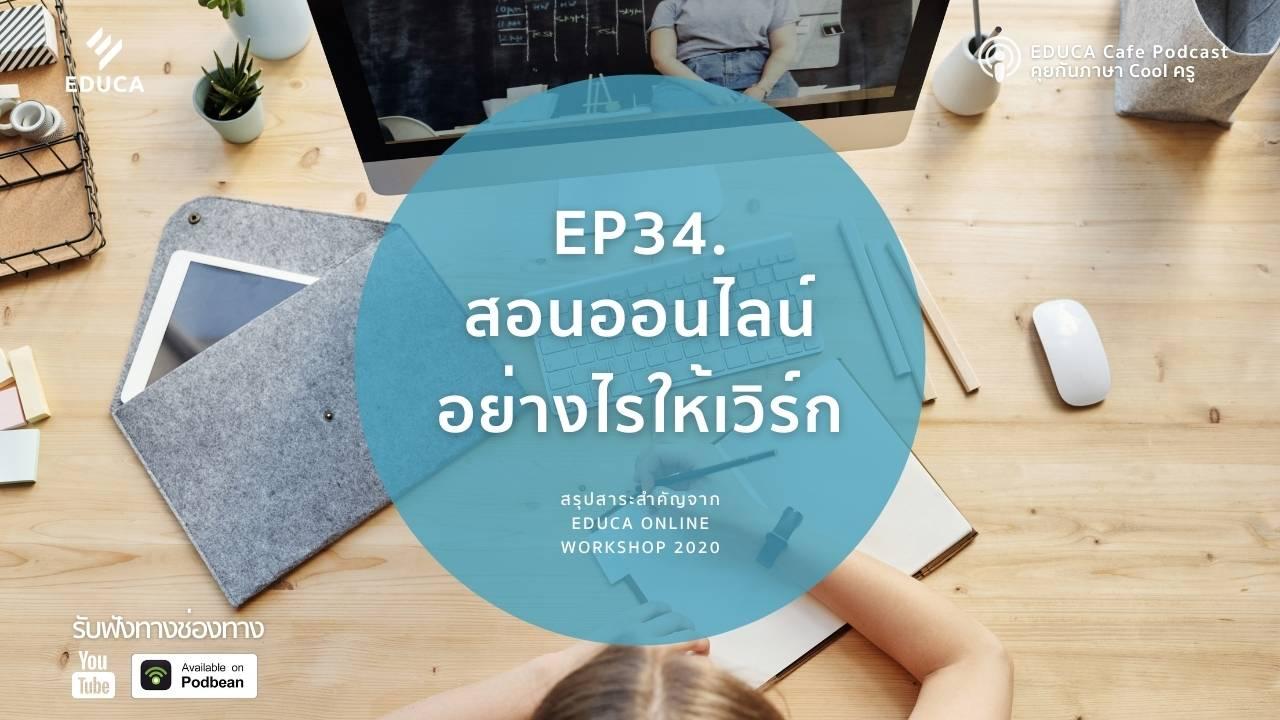 EDUCA Cafe Podcast: สอนออนไลน์อย่างไรให้เวิร์ก
