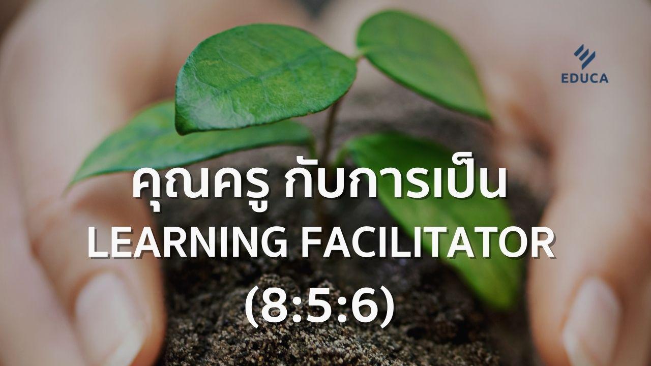 คุณครู กับ การเป็น Facilitator (8:5:6)