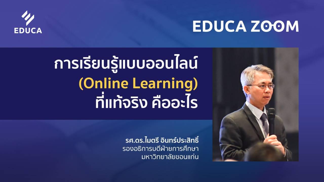 (ฉบับ Uncut) การเรียนรู้แบบออนไลน์ (Online Learning) ที่แท้จริง คืออะไร (EDUCA Zoom EP.03)