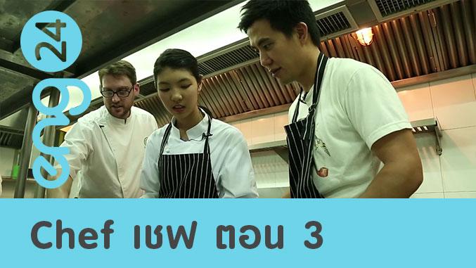Chef เชฟ ตอน 3