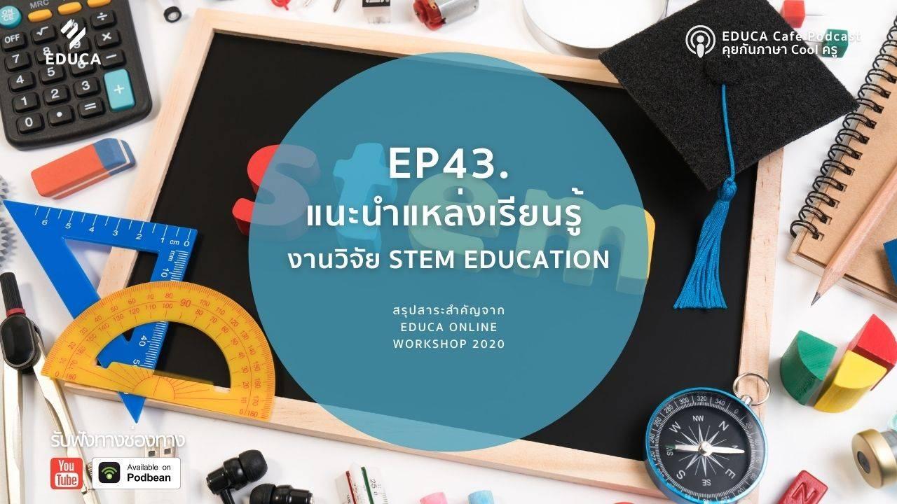 EDUCA Podcast: แนะนำแหล่งเรียนรู้งานวิจัย  STEM Education