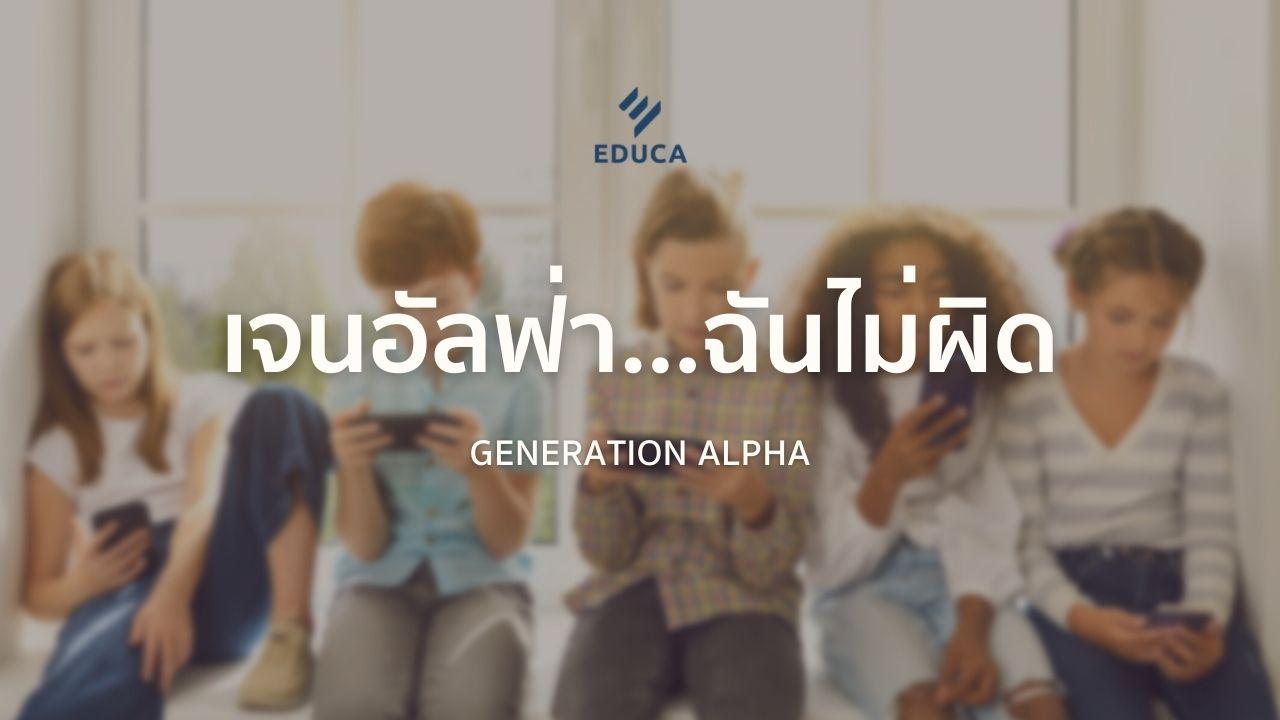 เข้าใจเจนอัลฟ่า (Generation Alpha)...ฉันไม่ผิด