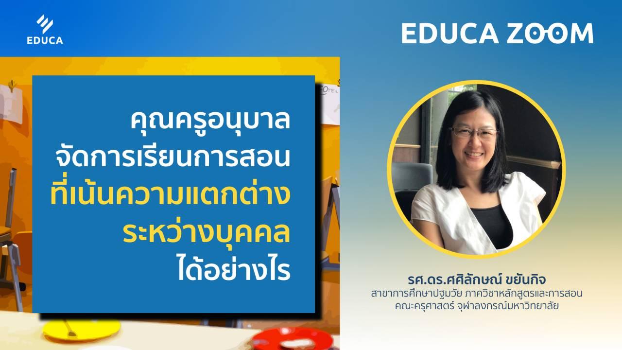 คุณครูอนุบาลจัดการเรียนการสอนที่เน้นความแตกต่างระหว่างบุคคลได้อย่างไร (EDUCA Zoom EP.18)
