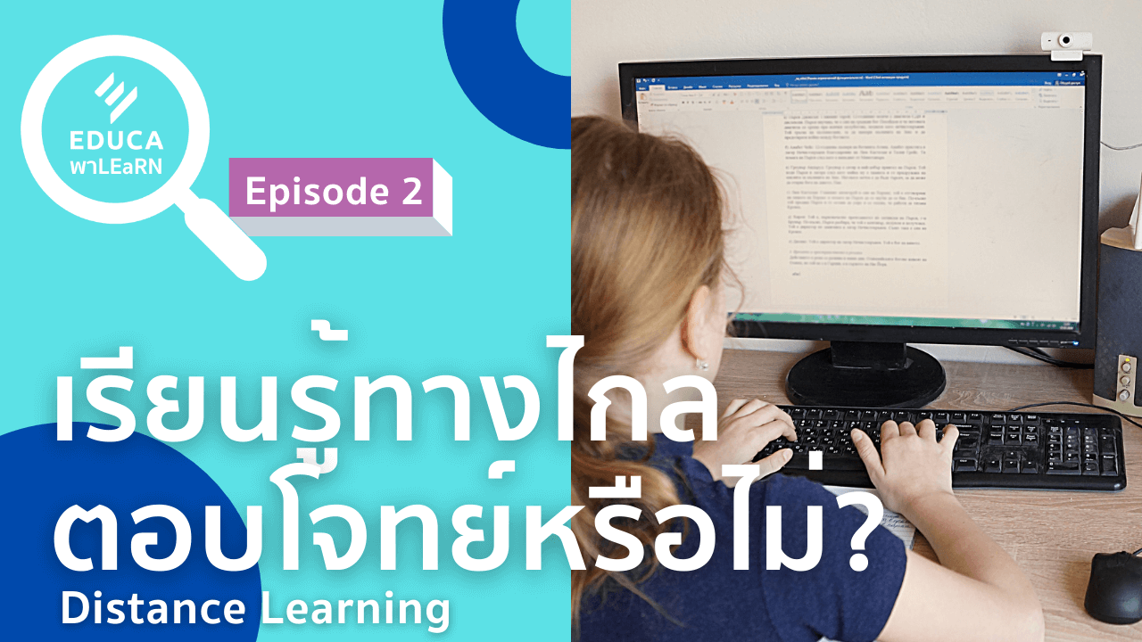 EDUCA พา LEaRN: เรียนรู้ทางไกล ตอบโจทย์หรือไม่? Distance Learning