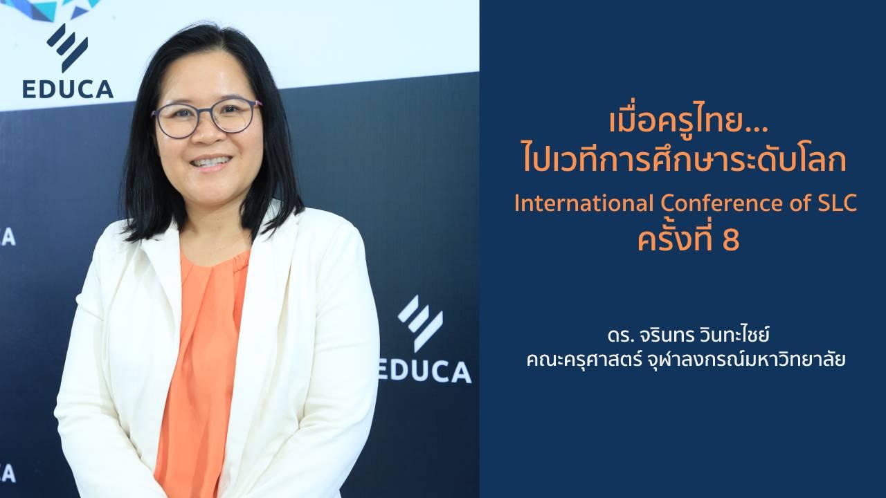 เมื่อครูไทย...ไปเวทีการศึกษาระดับโลก International Conference of SLC ครั้งที่ 8