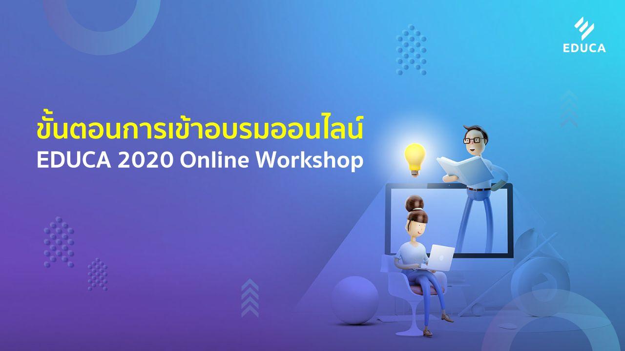 ขั้นตอนเข้าอบรมออนไลน์ EDUCA Online Workshop