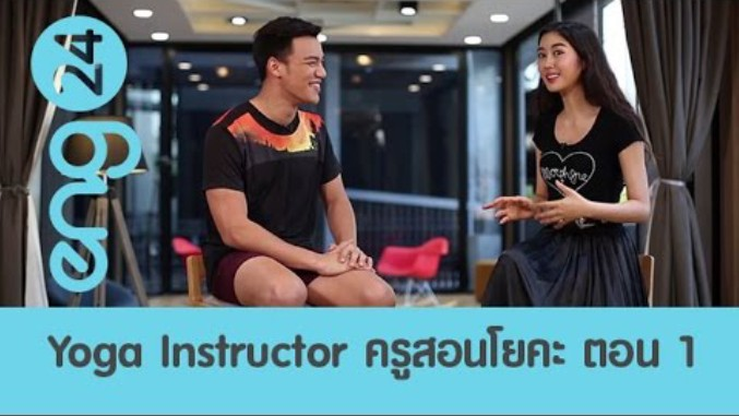 Yoga Instructor ครูสอนโยคะ ตอน 1