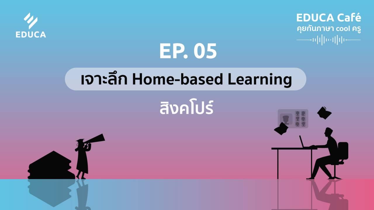 EDUCA Cafe Podcast: เจาะลึก Home-based Learning สิงคโปร์