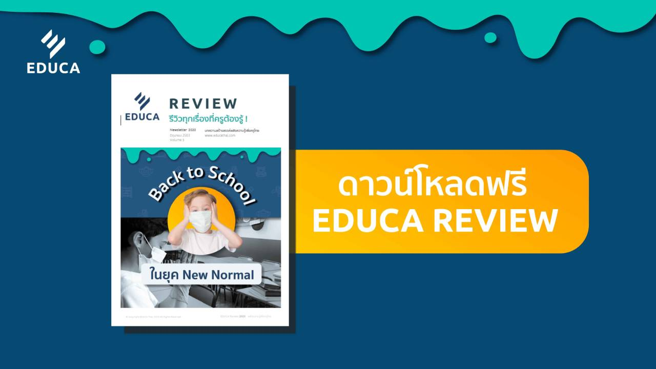 e-Book: EDUCA Review ฉบับที่ 3 Back to School ในยุค New Normal