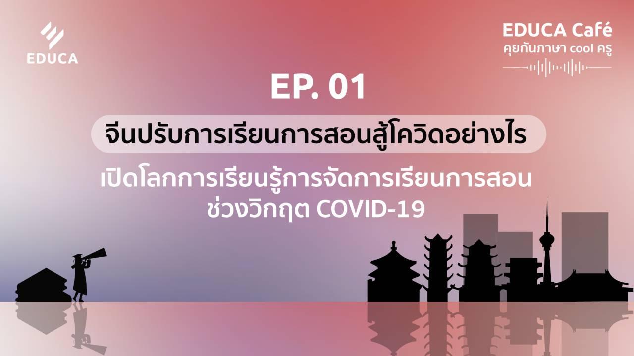 EDUCA Podcast: จีนปรับการเรียนการสอน สู้ COVID-19 อย่างไร