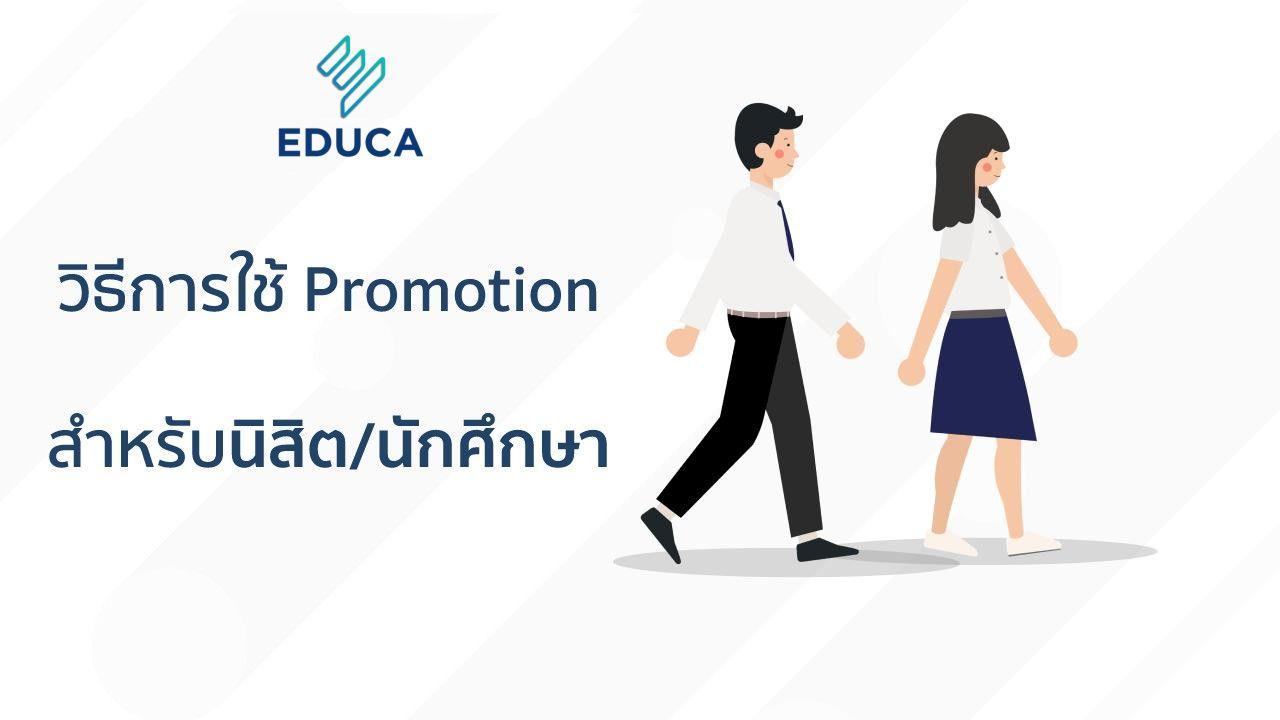 วิธีการใช้ Promotion สำหรับนิสิต นักศึกษา EDUCA 2021