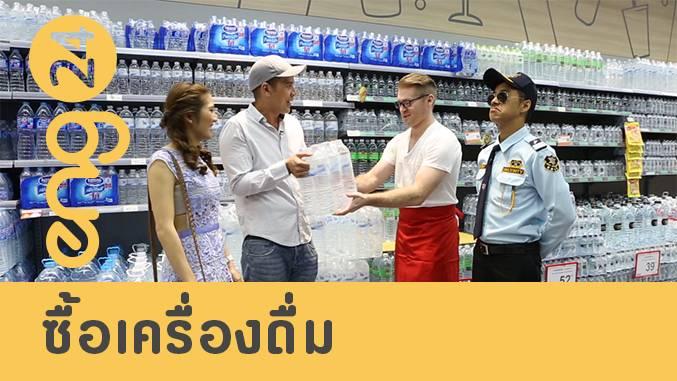 CAT english: ซื้อเครื่องดื่ม