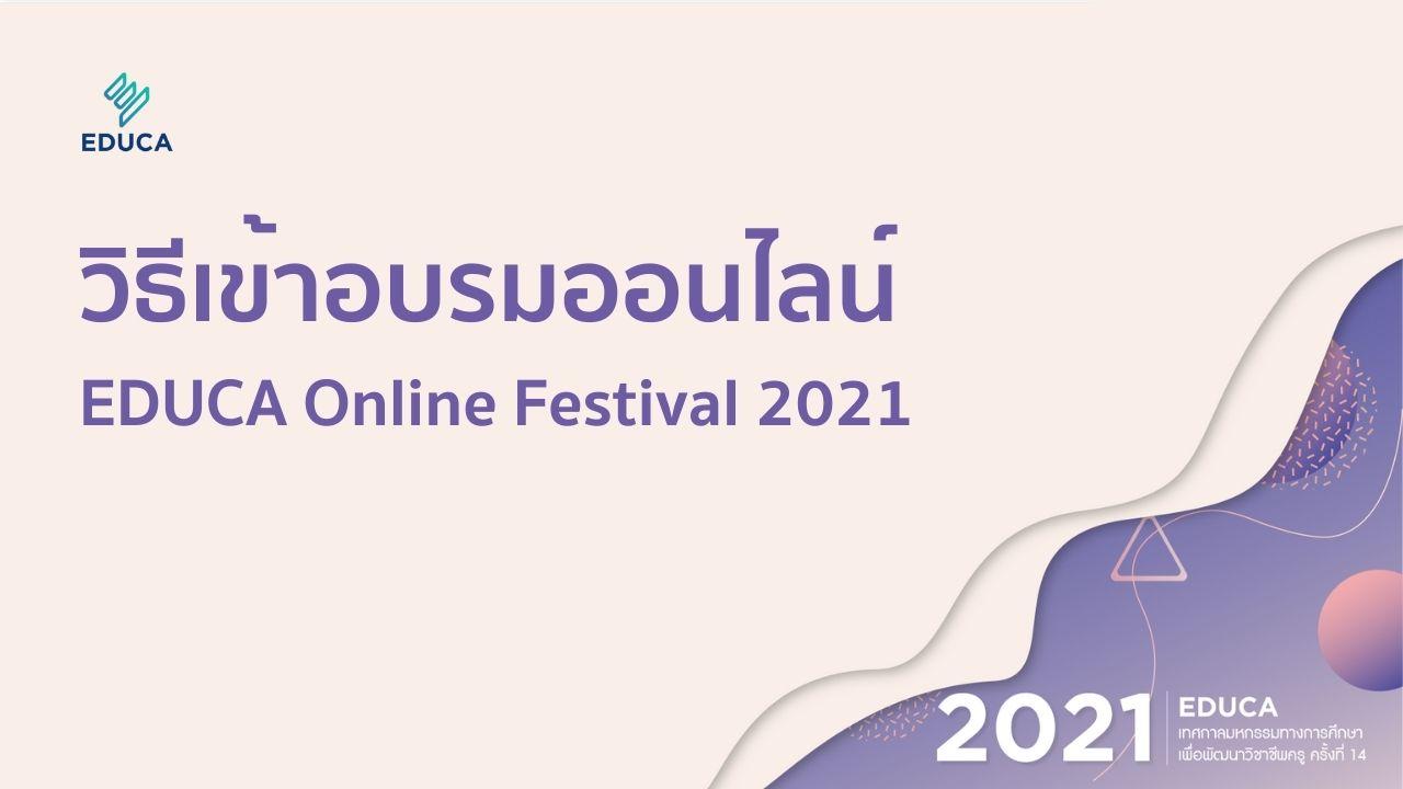 วิธีการเข้าอบรมออนไลน์ EDUCA Online Festival 2021