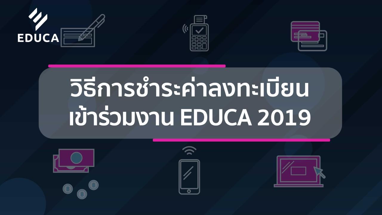 วิธีการชำระค่าลงทะเบียน เข้าร่วมงาน EDUCA 2019