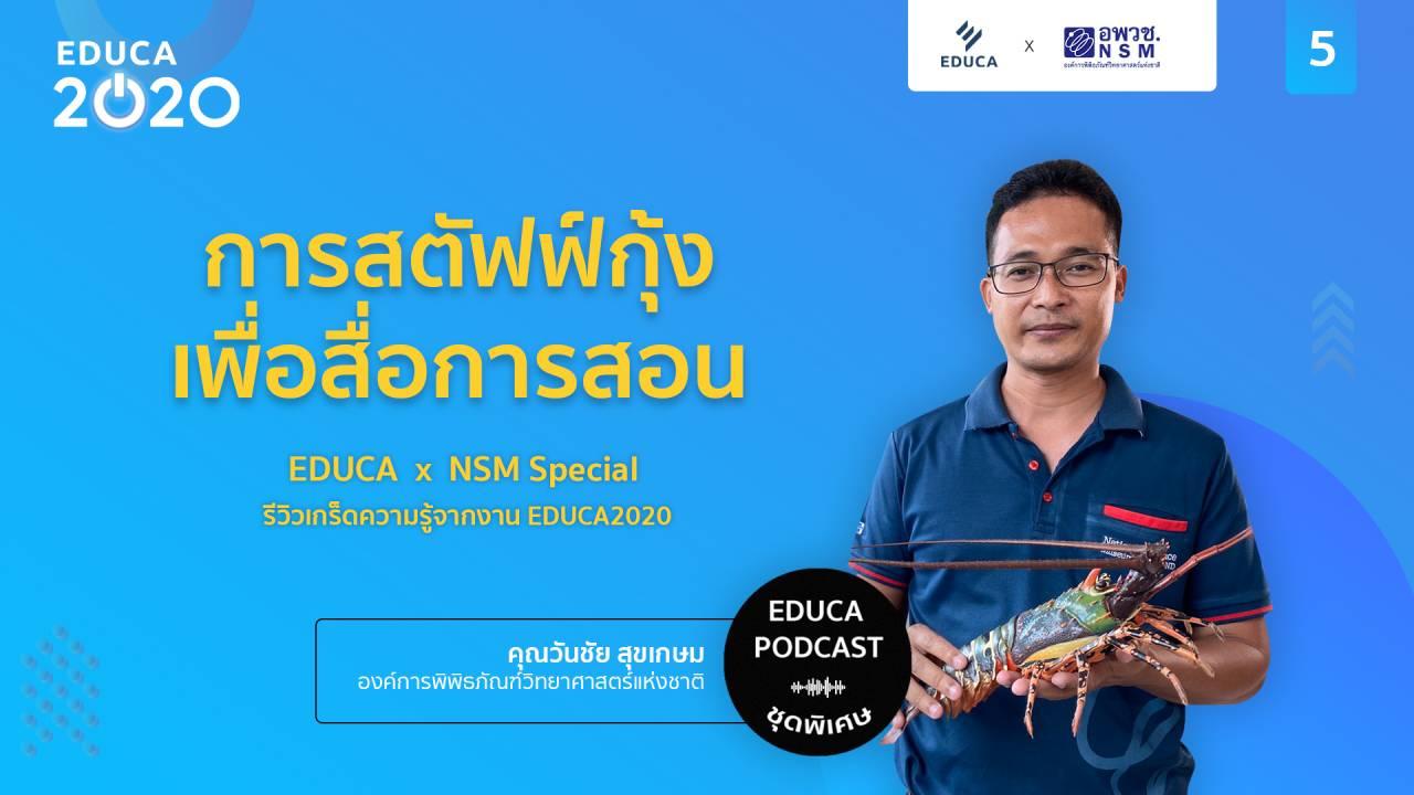 EDUCA Cafe Podcast: รีวิวเกร็ดความรู้จากงาน EDUCA 2020 ตอนที่ 5: การสตัฟฟ์กุ้งเพื่อสื่อการสอน