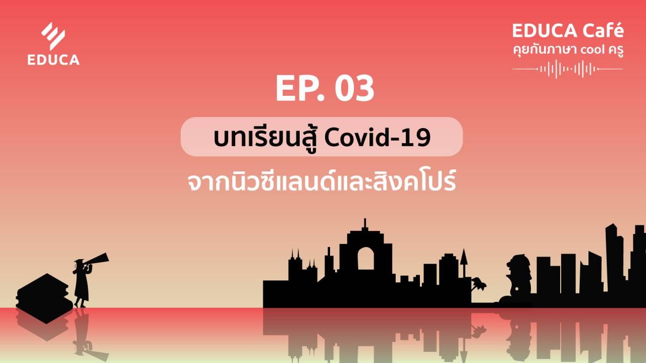 EDUCA Cafe Podcast: บทเรียนสู้ COVID-19 จากนิวซีแลนด์ และสิงคโปร์