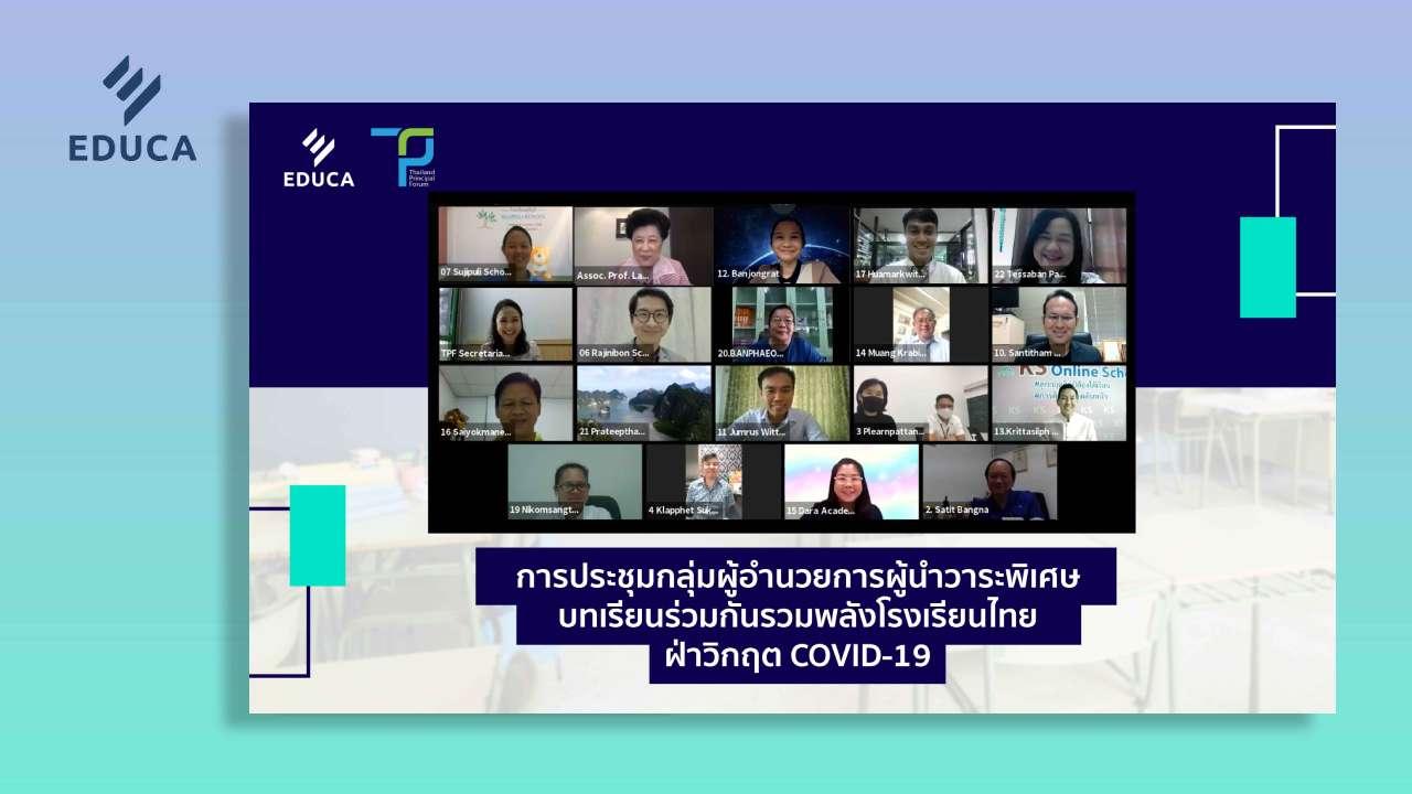 สรุปเนื้อหาจากการประชุมกลุ่มผู้อำนวยการผู้นำวาระพิเศษ :บทเรียนร่วมกันรวมพลังโรงเรียนไทยฝ่าวิกฤต COVID-19