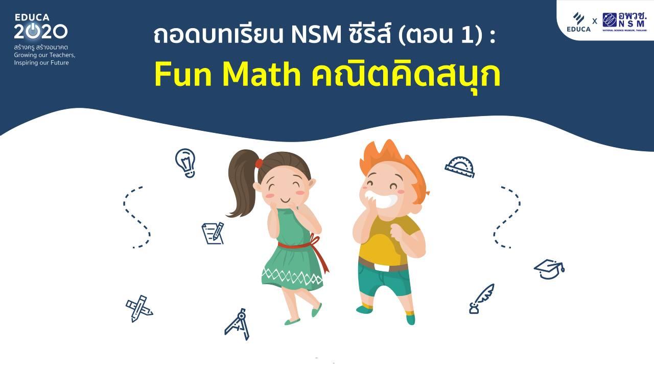 ถอดบทเรียน NSM ซีรีส์ (ตอน 1): Fun Math คณิตคิดสนุก